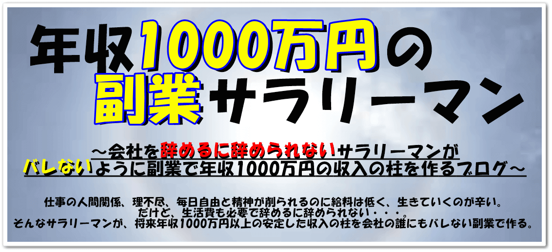 年収1000万円の副業サラリーマン